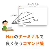 Macのターミナルで良く使うコマンド集紹介ページのアイキャッチ