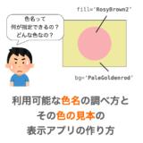 Tkinterの使い方:使用可能な色名を調べる方法(色の見本の表示サンプルスクリプト付き)