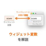 Tkinterの使い方:ウィジェット変数について解説【StringVar・BooleanVar・IntVar・DoubleVar】