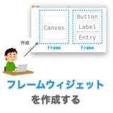 Tkinterの使い方:Frameクラスでフレームウィジェットを作成