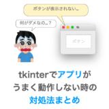 【tkinter】アプリがうまく動作しない時の対処法まとめ