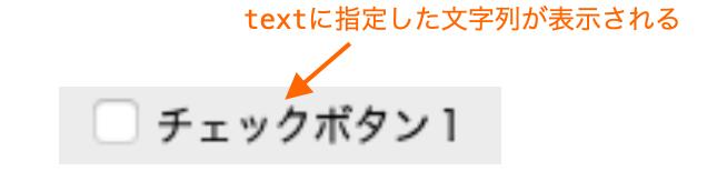 textに指定した文字列がラベル部分に表示される様子