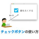 Tkinterの使い方:チェックボタン(Checkbutton)の使い方