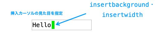 insertの見た目関連オプションの説明図
