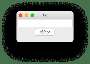 エントリーへの入力文字列をアプリに反映する例1