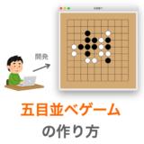 【Python/tkinter】五目並べゲームの作り方