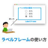 Tkinterの使い方:ラベルフレームウィジェット(LabelFrame)の使い方