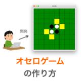 【Python/tkinter】オセロ(リバーシ)ゲームの作り方