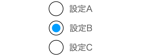 ラジオボタンの説明図