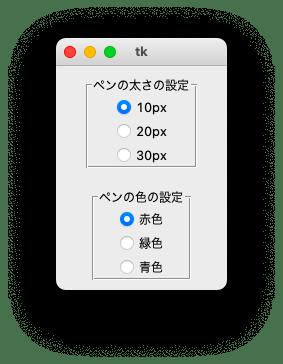 ラジオフレームとラジオボタンの併用例
