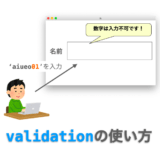 Tkinterの使い方:validation機能の使い方(エントリーウィジェットの拡張)