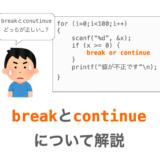 【C言語】breakとcontinueについて解説(ループを抜け出す・ループをスキップする)