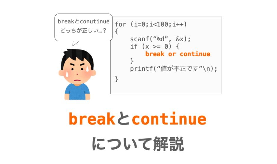breakとcontinueの解説ページアイキャッチ