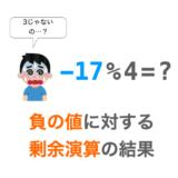 【C言語】負の値に対する剰余演算の結果まとめ