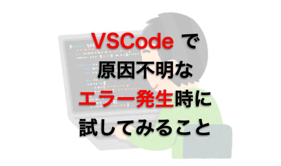 vscodeでエラー発生時に試してみることの紹介ページアイキャッチ
