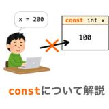 【C言語】constの使い方・メリットを解説