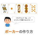 【C言語】ポーカーの作り方