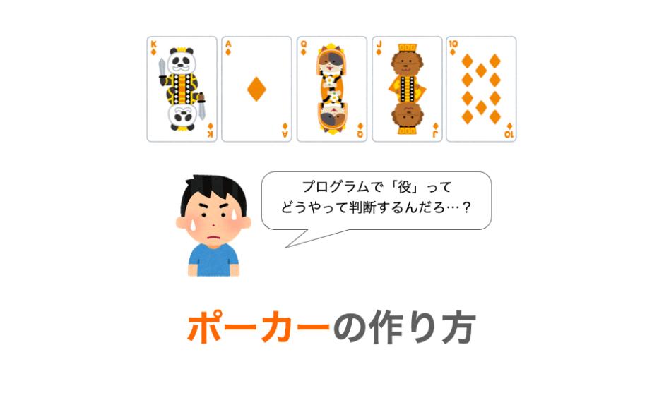 ポーカーの作り方の解説ページアイキャッチ