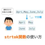 【C言語】strtok関数の使い方と注意点(文字列を区切り文字で分離する関数)