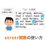 【C言語】strstr関数の使い方(文字列を検索する関数)