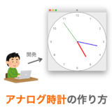 【Python/tkinter】アナログ時計の作り方