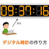 【Python/tkinter】デジタル時計の作り方(7セグ表示版)