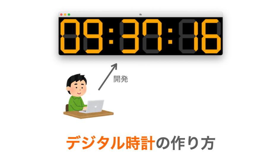 デジタル時計の作り方の解説ページアイキャッチ
