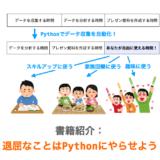 「退屈なことはPythonにやらせよう」が全人類にオススメな理由