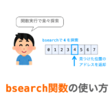 【C言語】bsearch関数の使い方