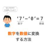 数字の文字を数値に変換する方法の解説ページアイキャッチ
