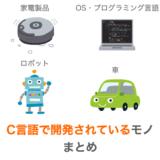 C言語で開発されているものまとめページのアイキャッチ