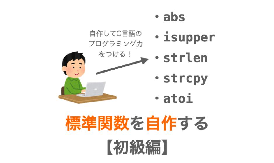 C言語の標準関数の作成方法解説ページアイキャッチ