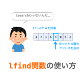 【C言語】lfind関数の使い方