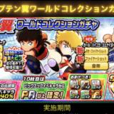 【パワサカ】再びのキャプテン翼コラボガチャ!シュナイダーとサンターナがイベキャラ化!!