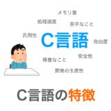 C言語の13個の特徴を理由を含めて日本一詳しく解説