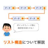 リスト構造の解説ページアイキャッチ