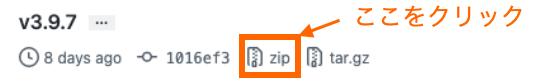 ソースコードダウンロード時にクリックする位置の説明図