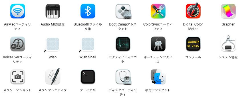 ターミナルアプリが配置されているユーティリティフォルダの中身