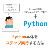 Python 本体をステップ実行する方法(VSCode)