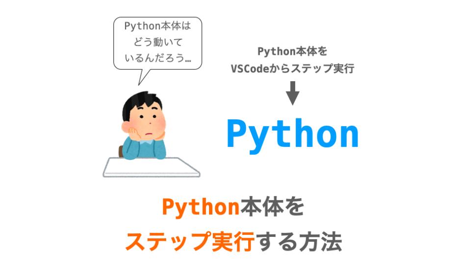 Python本体をステップ実行する方法の解説ページアイキャッチ