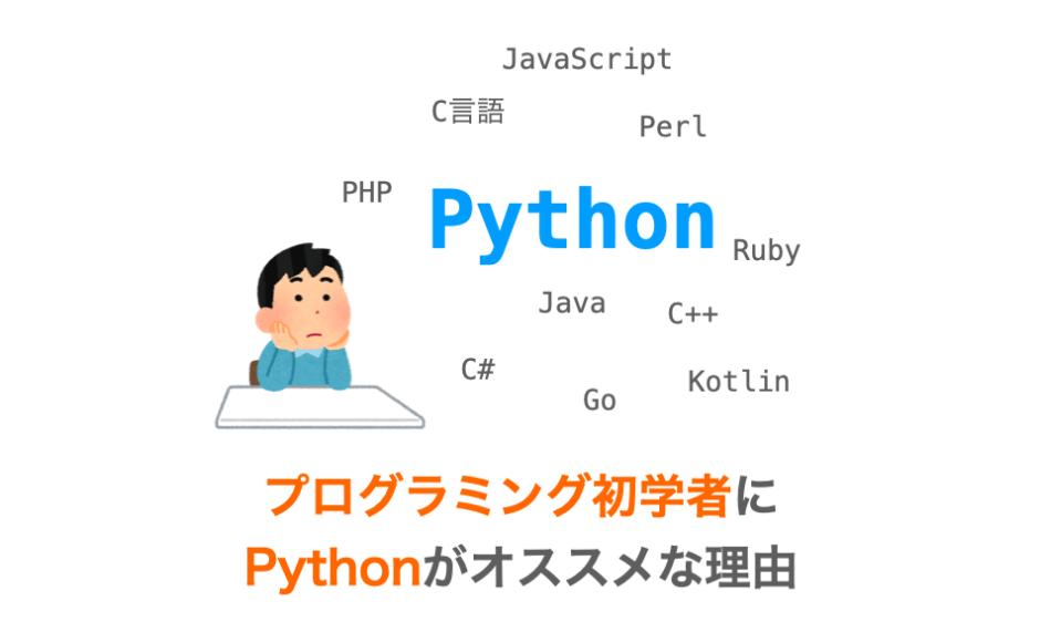 プログラミング初学者にPythonがオススメな理由の解説ページアイキャッチ