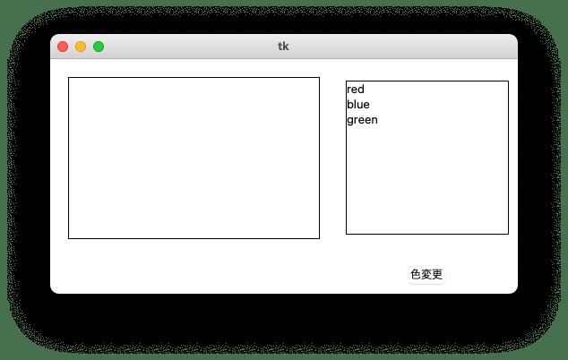リストボックスの使用例のスクリプトを実行すると起動するアプリの画面
