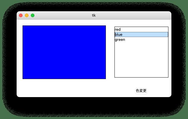 選択した項目に応じてキャンバスに描画している長方形の色が変化する様子を示す図
