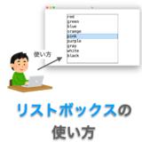 Tkinterの使い方:リストボックス(Listbox)の使い方