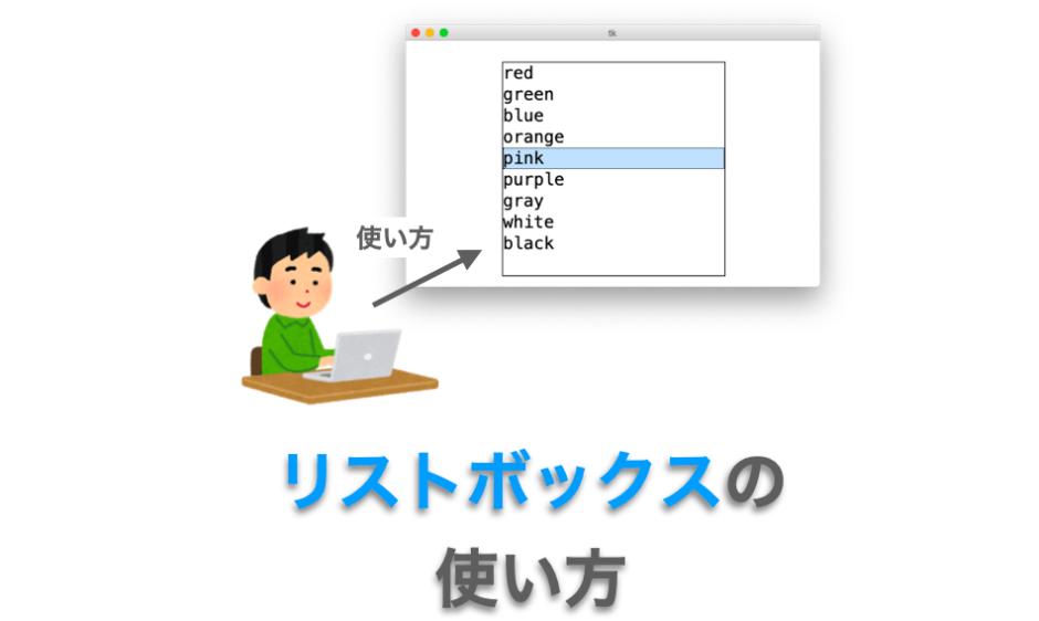 リストボックスの使い方の解説ページアイキャッチ