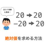 【C言語】絶対値を求める方法(abs関数の利用・関数使わない・マクロなど)