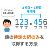 【C言語】値の特定の桁のみを取得する方法
