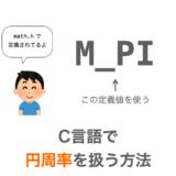 C言語で円周率πを扱う方法