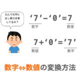 【C言語】数字⇔数値の変換方法