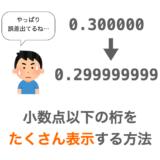 【C言語】printfで小数点以下の桁をたくさん表示する方法